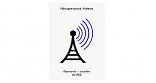 Ραδιοερασιτεχνικά Ανάλεκτα de SV1PIZ