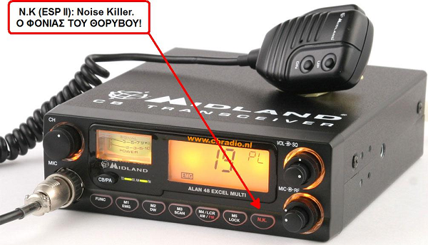 Ότι είναι το DSP για τους ραδιοερασιτεχνικούς πομποδέκτες, είναι το Ν.Κ. για τα ραδιοτηλέφωνα C.B.