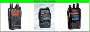 Στην Ελλάδα οι κυνηγοί δεν εξοπλίζονται με νόμιμα ραδιοτηλέφωνα C.B. αλλά με παράνομα VHF/UHF!