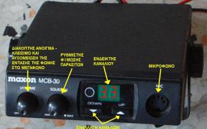 Απλό ραδιοτηλέφωνο C.B. αυτοκινήτου 40 καναλιών και διαμόρφωσης ΑΜ.