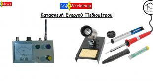 """CQ Workshop CQ Workshop (CQW) «Κατασκευή Ενεργού Πεδιομέτρου"""""""