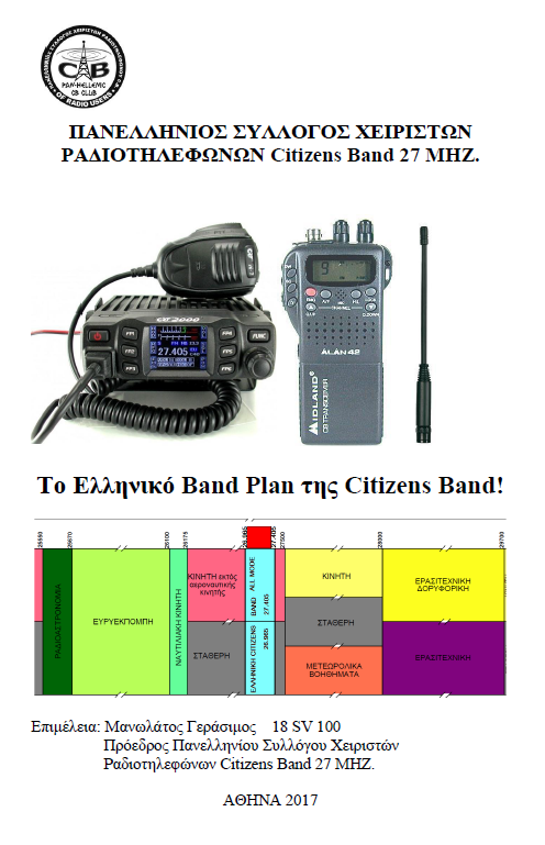 Book Cover: To Ελληνικό Band Plan της Citizens Band