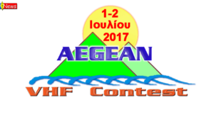 16th Aegean Contest 2017